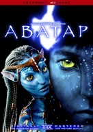 Avatar - Bulgarian Movie Cover (xs thumbnail)