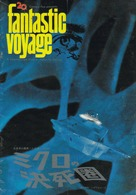 Fantastic Voyage - Japanese DVD cover (xs thumbnail)