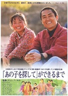 Yi ge dou bu neng shao - Japanese Movie Poster (xs thumbnail)