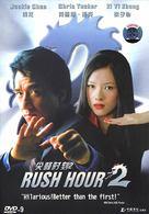 Rush Hour 2 - Chinese DVD movie cover (xs thumbnail)