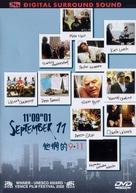 11'09''01 - September 11 - DVD movie cover (xs thumbnail)