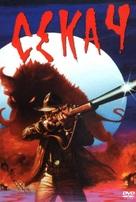 Razorback - Russian DVD cover (xs thumbnail)