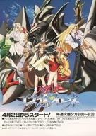 """Tenkû no Esukafurône"" - Japanese Movie Poster (xs thumbnail)"