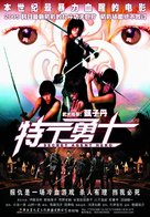 Shura Yukihime - Chinese Movie Poster (xs thumbnail)