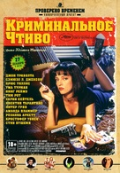 Pulp Fiction - Russian Re-release movie poster (xs thumbnail)