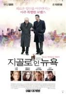 Fading Gigolo - South Korean Movie Poster (xs thumbnail)