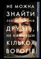 The Social Network - Ukrainian Movie Poster (xs thumbnail)