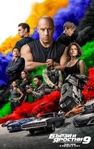 Fast & Furious 9 - Bulgarian Movie Poster (xs thumbnail)