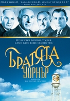 The Brothers Warner - Bulgarian DVD cover (xs thumbnail)