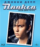 Cry-Baby - Russian Blu-Ray movie cover (xs thumbnail)