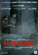 Der Untergang - Greek DVD movie cover (xs thumbnail)