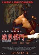 Honor - Taiwanese Movie Poster (xs thumbnail)