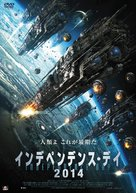 Independence Daysaster - Japanese DVD movie cover (xs thumbnail)
