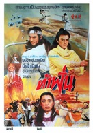 Xian si jue - Thai Movie Poster (xs thumbnail)