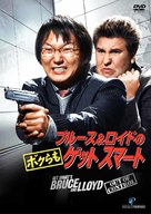 Get Smart's Bruce and Lloyd Out of Control - Japanese DVD cover (xs thumbnail)