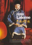 Da hong deng long gao gao gua - German Movie Poster (xs thumbnail)