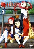 """Mai-HiME"" - Movie Cover (xs thumbnail)"