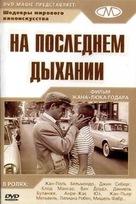 À bout de souffle - Russian DVD cover (xs thumbnail)