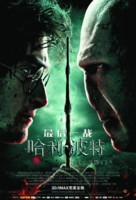 Harry Potter and the Deathly Hallows: Part II - Chinese Movie Poster (xs thumbnail)