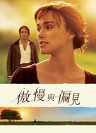 Pride & Prejudice - Hong Kong Movie Poster (xs thumbnail)
