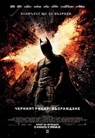 The Dark Knight Rises - Bulgarian Movie Poster (xs thumbnail)