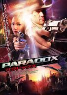 Paradox - Japanese Movie Cover (xs thumbnail)