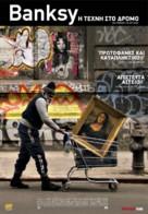 Exit Through the Gift Shop - Greek Movie Poster (xs thumbnail)