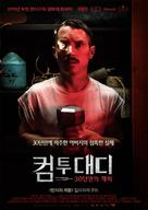 Come to Daddy - South Korean Movie Poster (xs thumbnail)