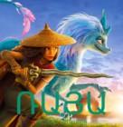 Raya and the Last Dragon - Armenian Movie Cover (xs thumbnail)