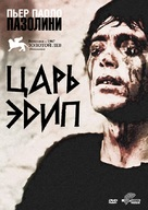 Edipo re - Russian Movie Cover (xs thumbnail)
