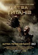 Clash of the Titans - Ukrainian Movie Poster (xs thumbnail)
