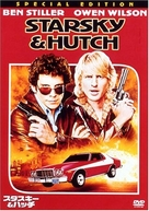 Starsky And Hutch - Japanese DVD cover (xs thumbnail)