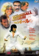 The Cannonball Run - Japanese DVD cover (xs thumbnail)