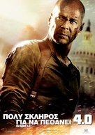 Live Free or Die Hard - Greek Movie Poster (xs thumbnail)