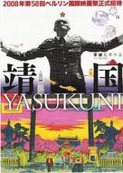Yasukuni - Japanese Movie Poster (xs thumbnail)
