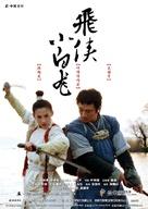 White Dragon - Chinese Movie Poster (xs thumbnail)