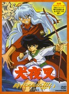 Inuyasha - Jidai wo koeru omoi - Japanese Movie Cover (xs thumbnail)