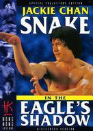 Snake In The Eagle's Shadow - British DVD cover (xs thumbnail)