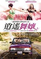 Just Like a Woman - Taiwanese Movie Poster (xs thumbnail)