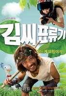 Kim ssi pyo ryu gi - South Korean Movie Poster (xs thumbnail)
