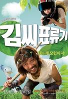 Kim ssi pyo ryu gi - South Korean Movie Poster (xs thumbnail)