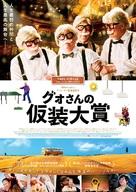 Fei Yue Lao Ren Yuan - Japanese Movie Poster (xs thumbnail)