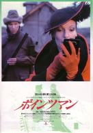 De wisselwachter - Japanese Movie Poster (xs thumbnail)