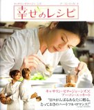 No Reservations - Japanese Movie Cover (xs thumbnail)