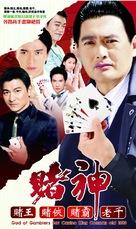 Du shen - Chinese Movie Poster (xs thumbnail)