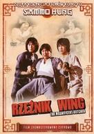 Lin Shi Rong - Polish Movie Poster (xs thumbnail)