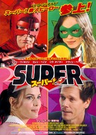 Super - Japanese Movie Poster (xs thumbnail)