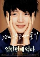 Yeolhan-beonjjae eomma - South Korean Movie Poster (xs thumbnail)