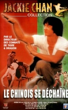 Snake In The Eagle's Shadow - French VHS cover (xs thumbnail)