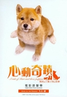 Mari to koinu no monogatari - Taiwanese Movie Poster (xs thumbnail)
